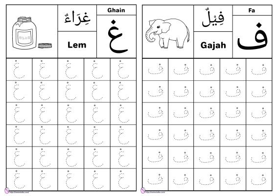 Menebalkan huruf hijaiyah - ghain fa