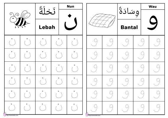 Menebalkan huruf hijaiyah - nun wau