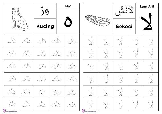 Menebalkan huruf hijaiyah - ha lamalif