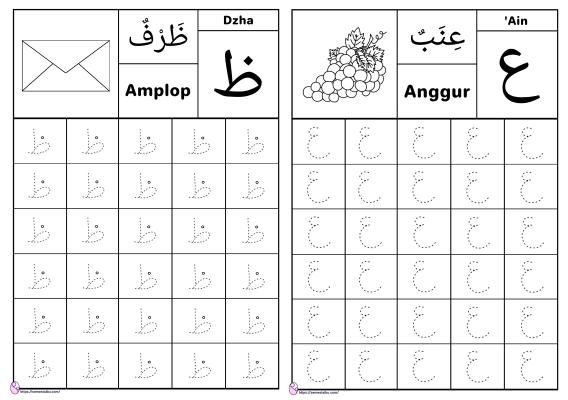 Menebalkan huruf hijaiyah - dzho ain